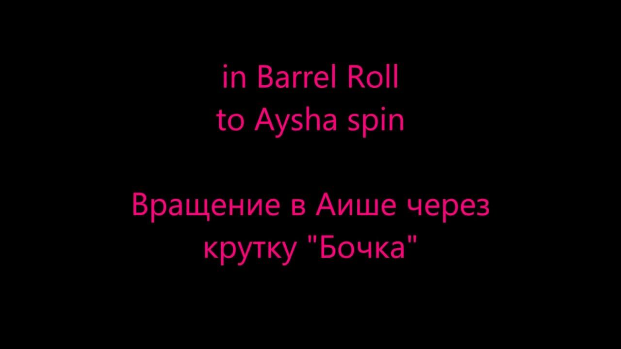 Malysheva Spin Spin